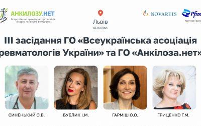 Третє спільне засідання Асоціації ревматологів України та ГО «Всеукраїнська організація людей з хворобою Бехтерєва «Анкілоза.нет»